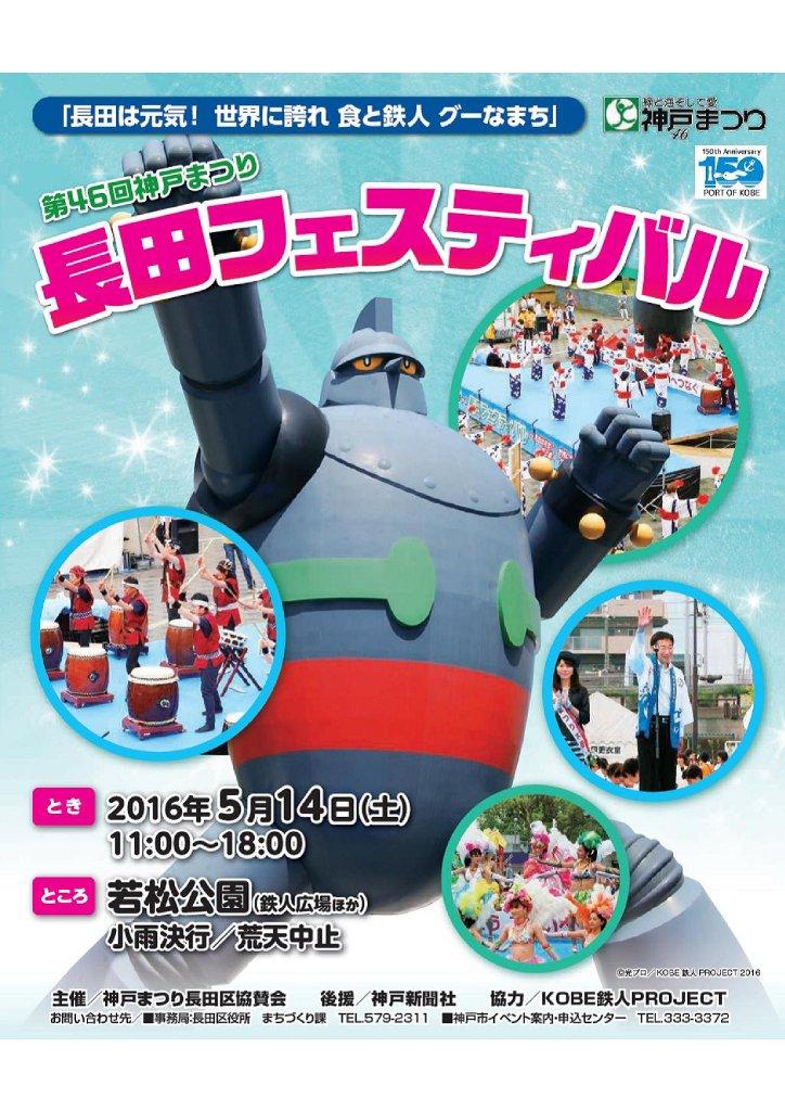 長田フェスティバル