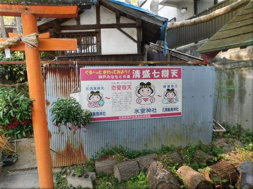 氷室神社 9