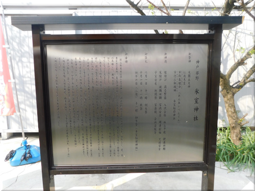 氷室神社 7