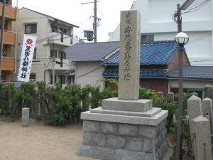 安徳天皇行在所跡の碑