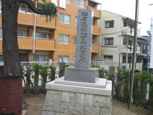 福原遷都800年記念の碑
