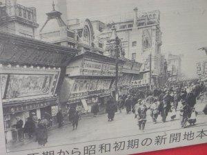 昔の新開地の写真