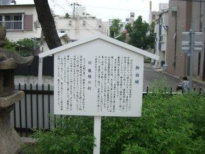 厳島神社(兵庫区) ご由緒、伝龍燈の松