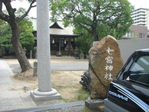 七宮神社 石碑の前から