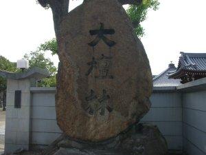 真光寺 石碑