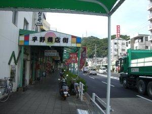 平野商店街 1
