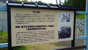 牧野植物研究所跡の碑 2