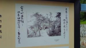 牧野植物研究所跡の碑 3