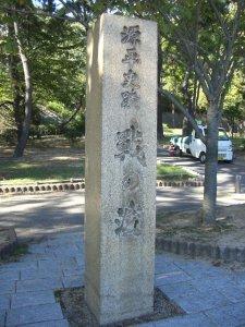 「源平史跡・戦の濱」の石碑