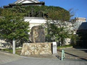 「源氏寺」の石碑