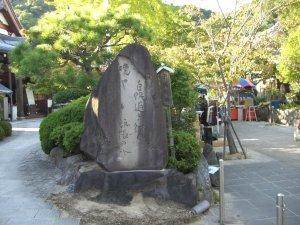 須磨寺 子規句碑