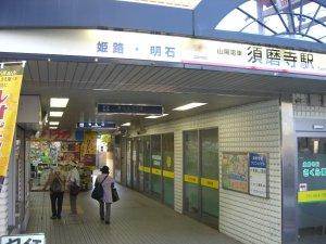 山陽電鉄・須磨寺駅