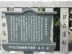 大海神社の由緒