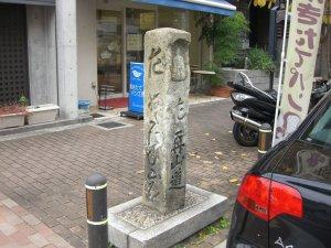 宇治川 石柱