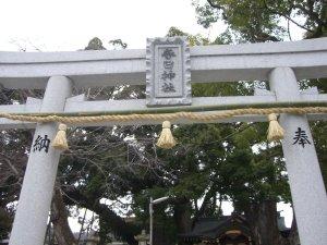 春日神社 鳥居