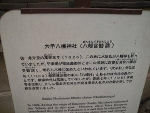 六甲八幡神社 八幡宮勧請