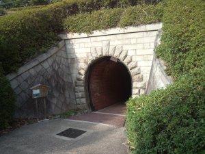 須磨離宮公園 隧道(トンネル)