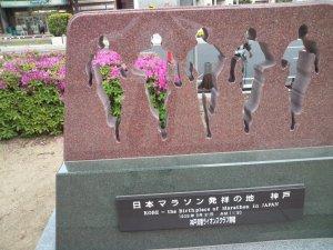 日本マラソン発祥の地 神戸
