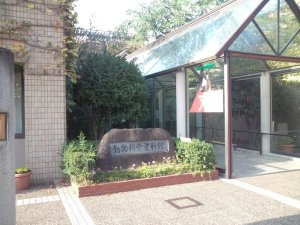 動物科学資料館 入口