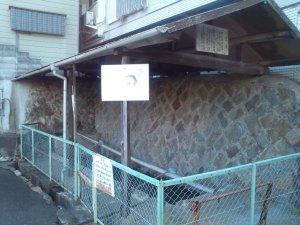 妙法寺村の弘法井戸