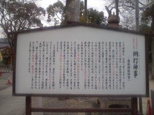 綱敷天満神社 「綱打神事」説明板