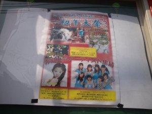 諏訪神社 初午大祭 ポスター