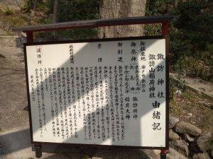 諏訪神社 由緒記