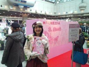 親善大使スマイル神戸の方も来られていました