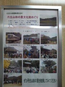 「丹生山田の里めぐり」の写真