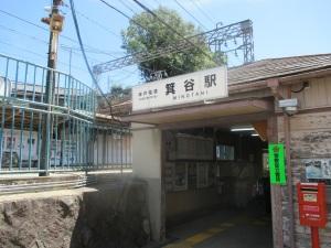 神戸電鉄 箕谷駅