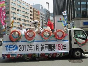 2017年1月 神戸開港150年