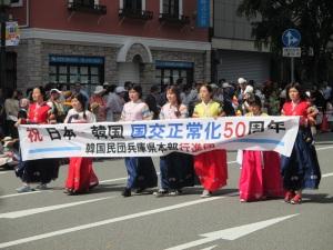 日本・韓国 国交正常化50周年