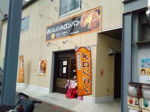 メロンパンの店「アルテリア・ベーカリー」 5