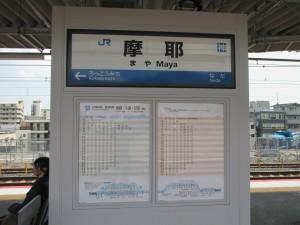 JR神戸線 摩耶駅 4