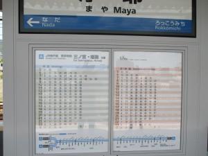 JR神戸線 摩耶駅 5