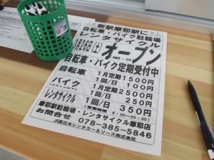 JR神戸線 摩耶駅 18