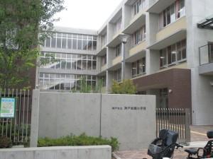 神戸祇園小学校 2