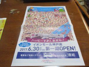 イオンモール神戸南 第一期OPEN チラシ2