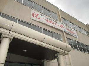 湊山小学校跡 1