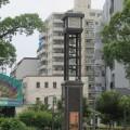 湊川公園 カリヨン