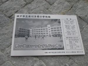 湊川多聞小学校 2