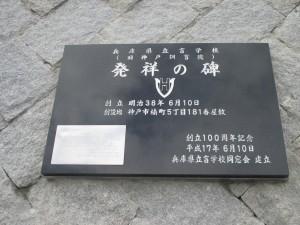 湊川多聞小学校 3