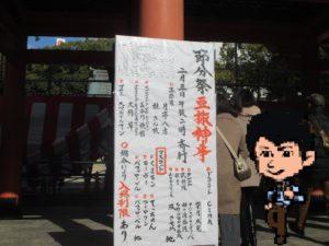 生田神社 節分祭 2