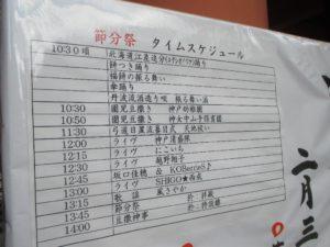 生田神社 節分祭 3