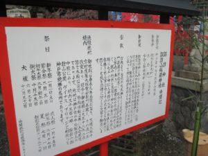 諏訪神社(諏訪山稲荷神社) 由緒記