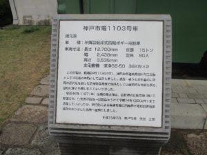 神戸市電1103号車 記念碑