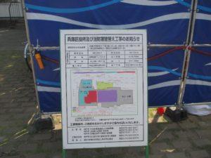 兵庫区役所・新庁舎 工事 10