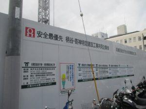 工事現場の塀