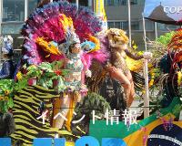 神戸のイベント、行事情報