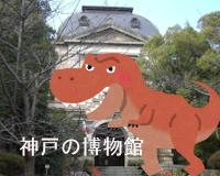 神戸の博物館
